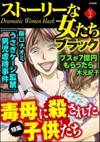ストーリーな女たち ブラック毒母に殺された子供たち Vol.2