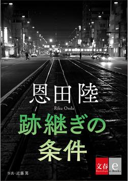 跡継ぎの条件【文春e-Books】-電子書籍