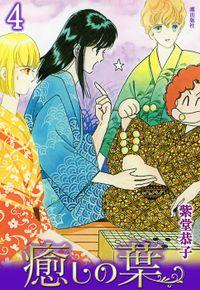 癒しの葉 (4)