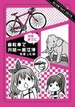 自転車で川越→直江津を夕食までに走った話
