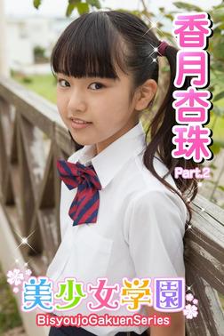 美少女学園 香月杏珠 Part.2-電子書籍