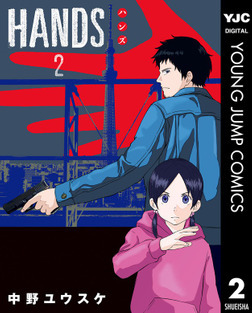 HANDS 2-電子書籍