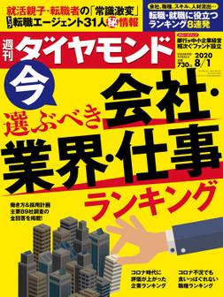週刊ダイヤモンド 20年8月1日号-電子書籍