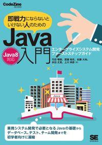 即戦力にならないといけない人のためのJava入門(Java 8対応) エンタープライズシステム開発ファーストステップガイド