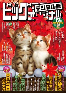 ビッグコミックオリジナル増刊 2019年11月増刊号(2019年10月12日発売)-電子書籍