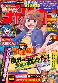 週刊少年チャンピオン2020年6号