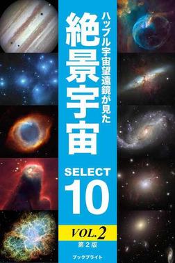 ハッブル宇宙望遠鏡が見た絶景宇宙 SELECT 10 Vol.2【第2版】-電子書籍