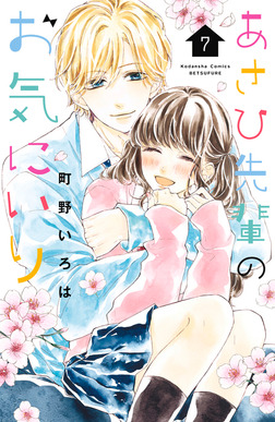 あさひ先輩のお気にいり(7)-電子書籍