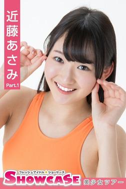 SHOWCASE 近藤あさみ Part.1-電子書籍