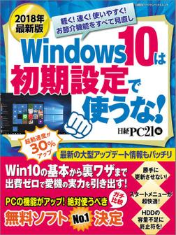 2018年最新版 Windows 10は初期設定で使うな!-電子書籍