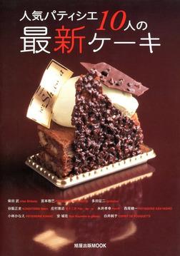 人気パティシエ10人の最新ケーキ-電子書籍