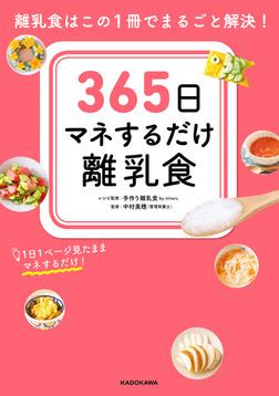 365日マネするだけ離乳食 離乳食はこの1冊でまるごと解決!-電子書籍