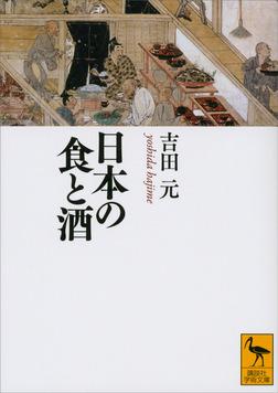 日本の食と酒-電子書籍