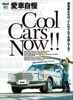 別冊2nd 愛車自慢-電子書籍
