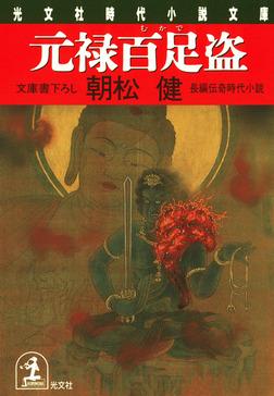 元禄百足盗-電子書籍