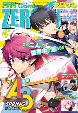 Comic ZERO-SUM (コミック ゼロサム) 2018年4月号[雑誌]-電子書籍