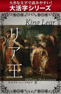 【大活字シリーズ】リア王