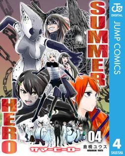 サマーヒーロー 4-電子書籍