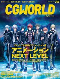 CGWORLD 2020年2月号 vol.258 (特集:アニメーションNEXT LEVEL)