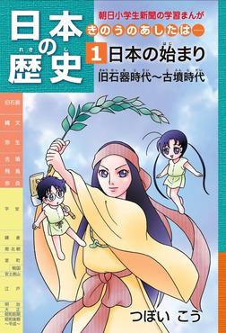 「日本の歴史 きのうのあしたは……1」(旧石器~古墳時代)-電子書籍