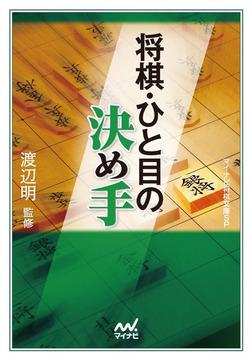 将棋・ひと目の決め手-電子書籍