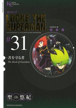 超人ロック 完全版 / 31-電子書籍