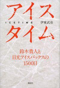 アイスタイム 鈴木貴人と日光アイスバックスの1500日(講談社)