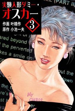 実験人形ダミー・オスカー3-電子書籍
