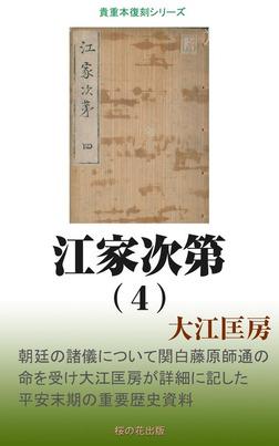 江家次第(4)-電子書籍