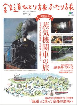 鉄道ひとり旅ふたり旅4-電子書籍