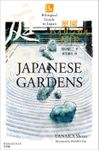 庭園バイリンガルガイド~Bilingual Guide to Japan JAPANESE GARDENS~
