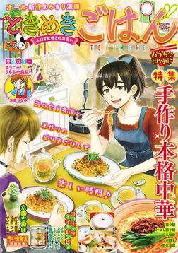 ときめきごはん おうちで担々麺♪ / 10-電子書籍