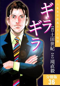 ギラギラ【分冊版】 36-電子書籍