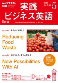 NHKラジオ 実践ビジネス英語 2020年5月号