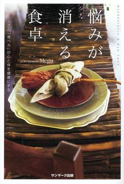 悩みが消える食卓-電子書籍