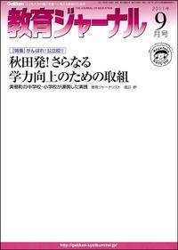 教育ジャーナル2011年9月号Lite版(第1特集)