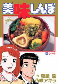 美味しんぼ(53)