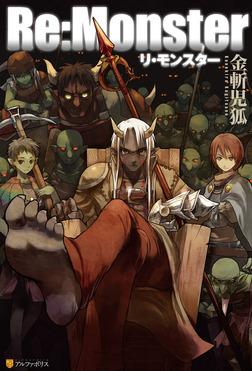 Re:Monster-電子書籍