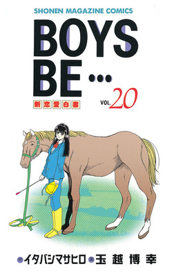 BOYS BE・・・(20)-電子書籍