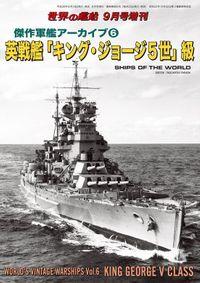 世界の艦船 増刊 第152集『傑作軍艦アーカイブ(6) 英戦艦「キング・ジョージ5世」』