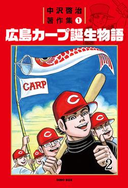 中沢啓治著作集1 広島カープ誕生物語2巻-電子書籍