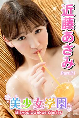 美少女学園 近藤あさみ Part.71-電子書籍