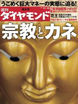 週刊ダイヤモンド 10年11月13日号-電子書籍