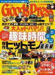 GoodsPress2021年6月号