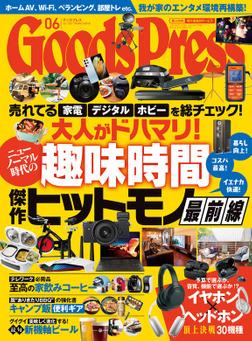 GoodsPress2021年6月号-電子書籍