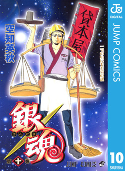 銀魂 モノクロ版 10-電子書籍