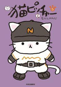 猫ピッチャー5
