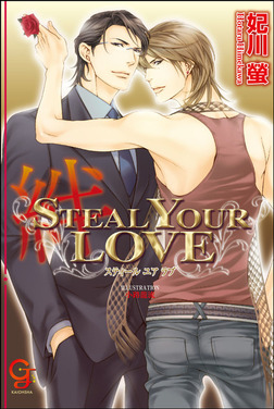 STEAL YOUR LOVE―絆―-電子書籍