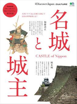 DJ_CULTURE 2016年12月号「名城と城主」-電子書籍