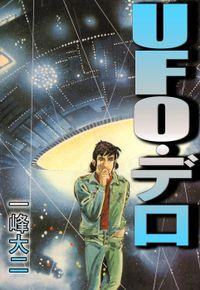 UFO・デロ 1巻